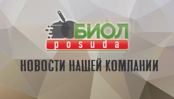 Новости компании Биол-posuda
