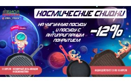 Космические скидки ко Дню авиации и космонавтики!